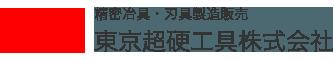 東京超硬工具株式会社